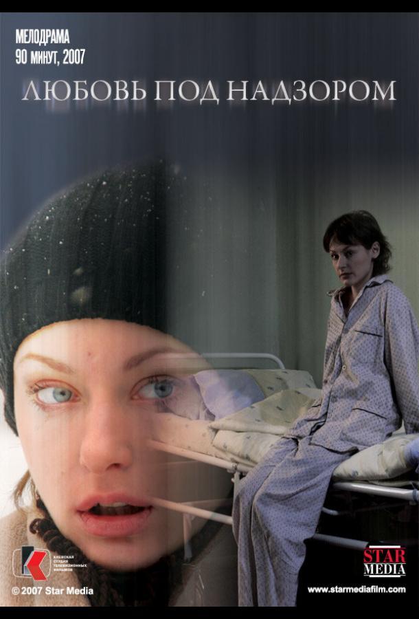 Любовь под надзором (ТВ) фильм (2007)