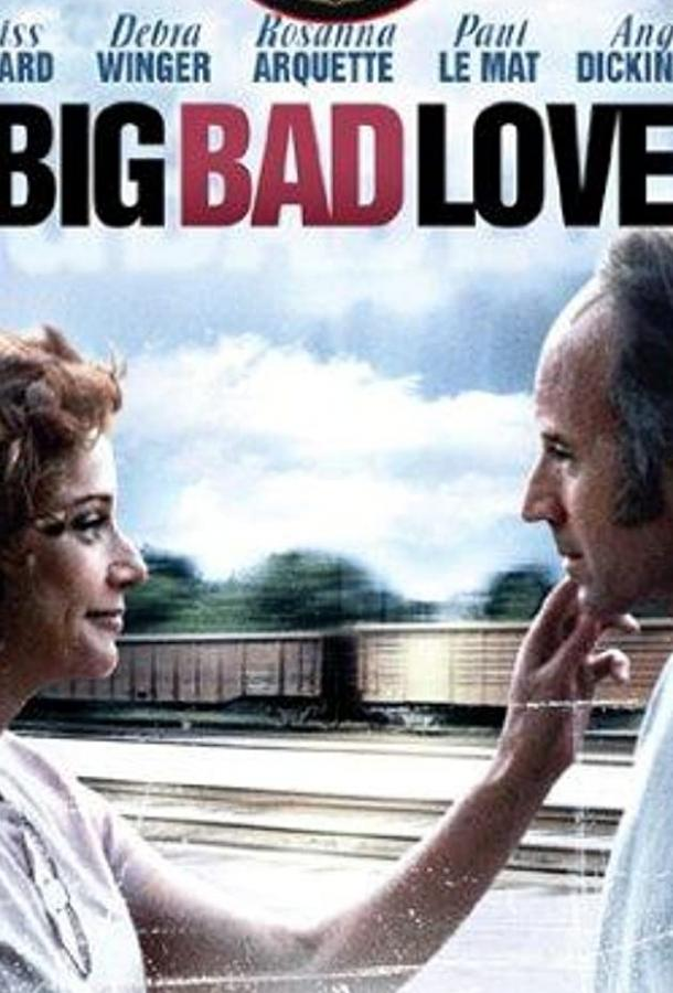 Большая плохая любовь