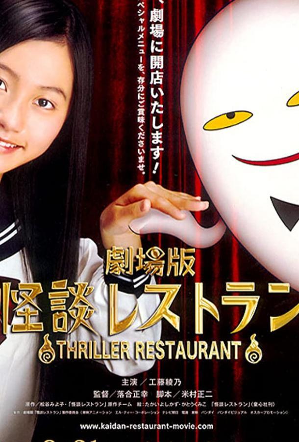 Ресторан ужасов (2010) смотреть бесплатно онлайн