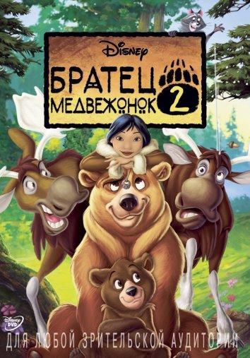Братец медвежонок 2: Лоси в бегах мультфильм (2006)