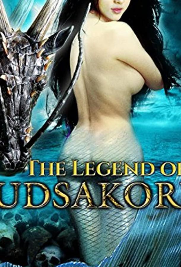 Легенда Судсакорна