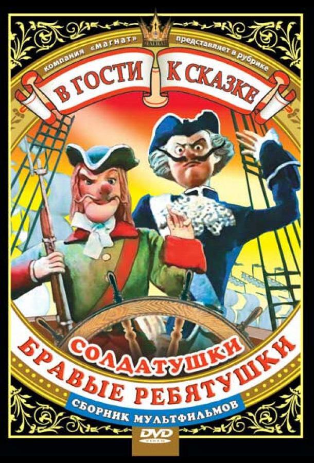 Солдатский долг мультфильм (1988)