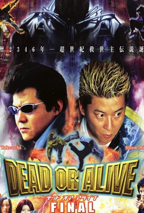 Живым или мертвым 3