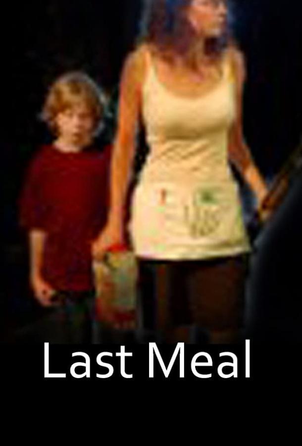 Последний обед