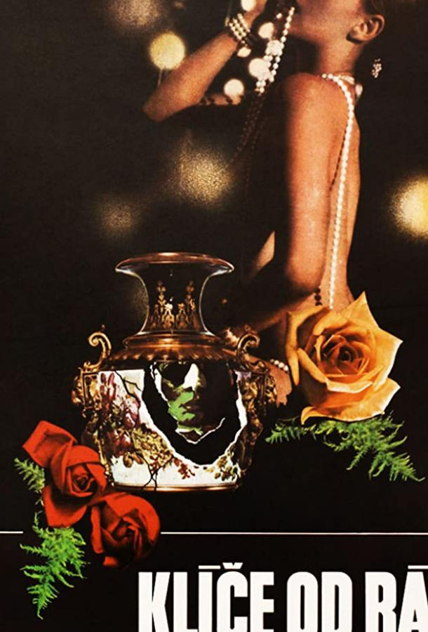 Ключи от рая фильм (1975)