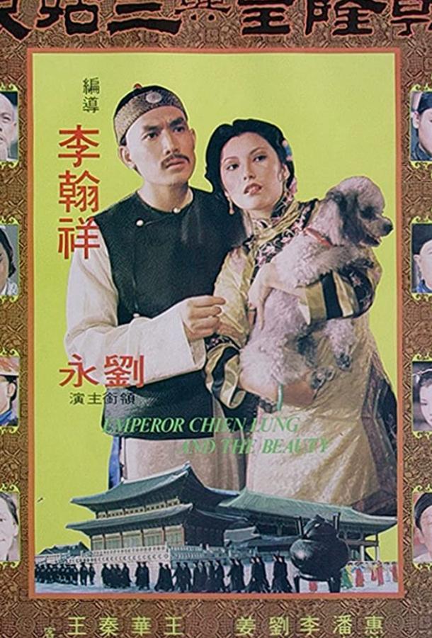 Император Чьен Лунг и красавица