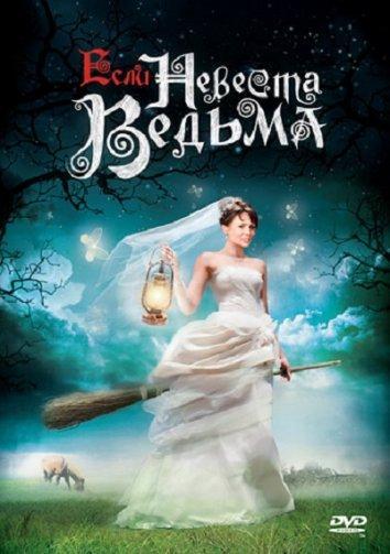 Если невеста ведьма