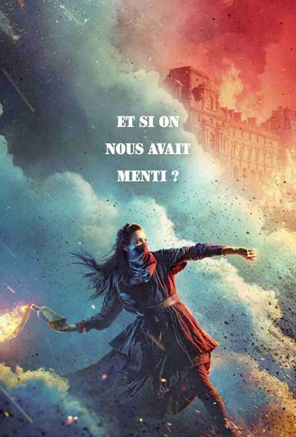 Французская революция / La Révolution (2020)