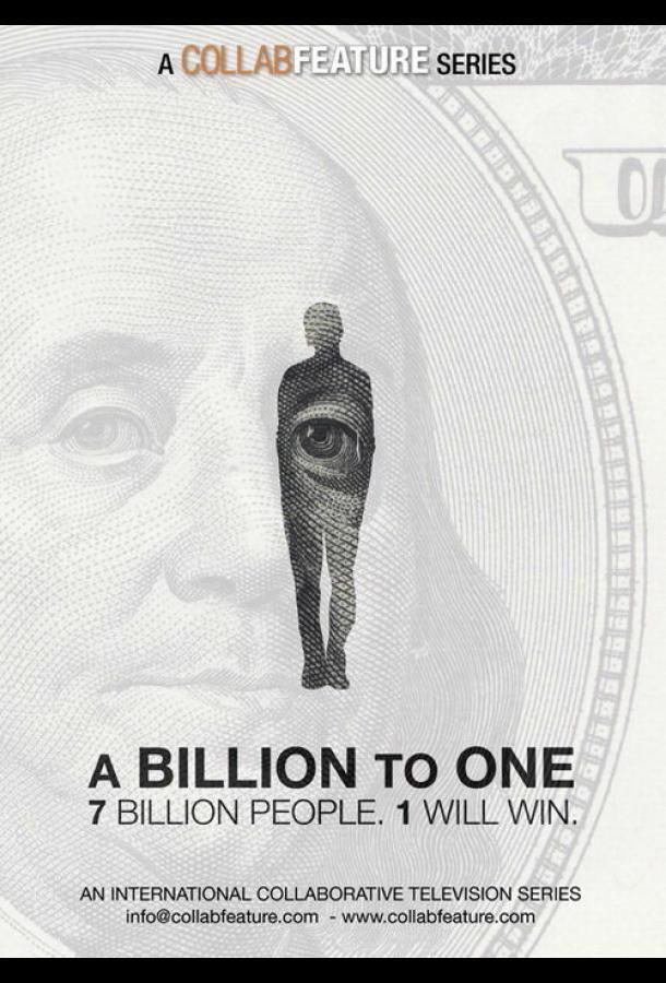 Миллиард к одному сериал (2017)