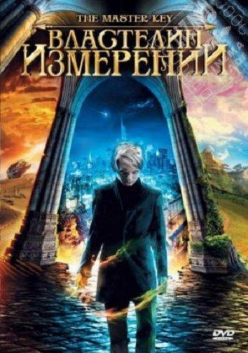 Властелин измерений фильм (2009)
