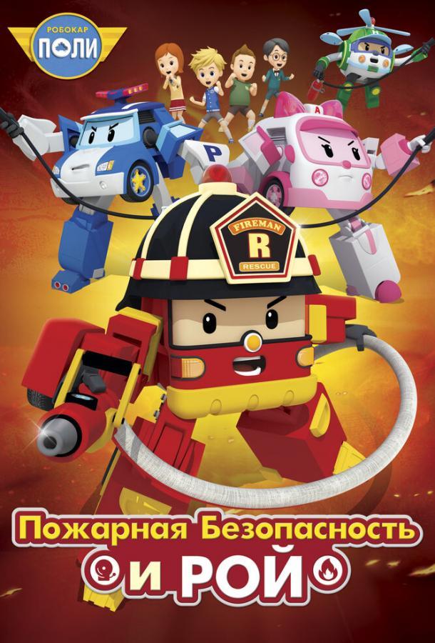 Робокар Поли: Рой и пожарная безопасность