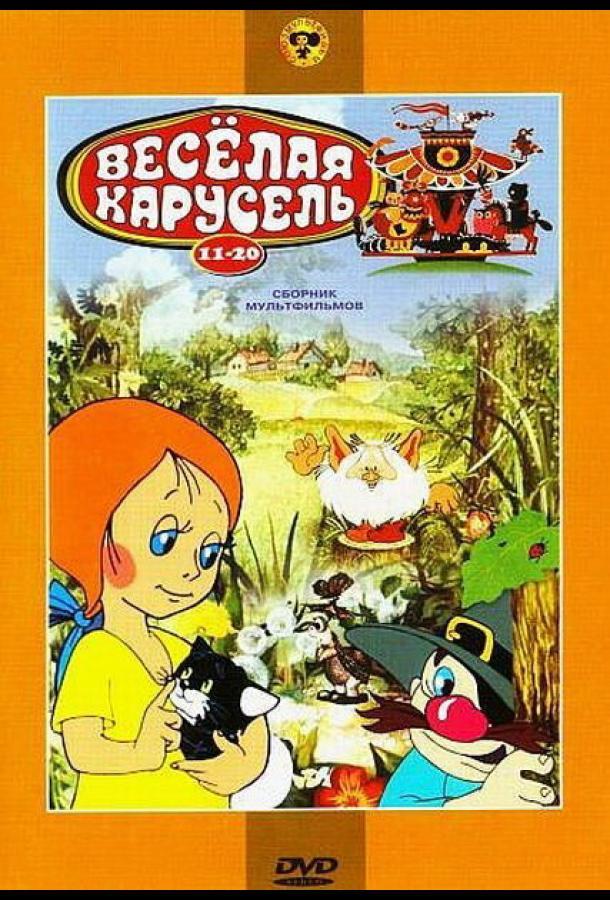 Веселая карусель № 17 мультфильм (1986)