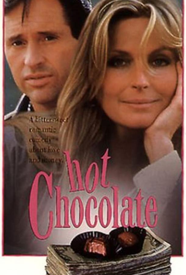 Горячий шоколад (ТВ)