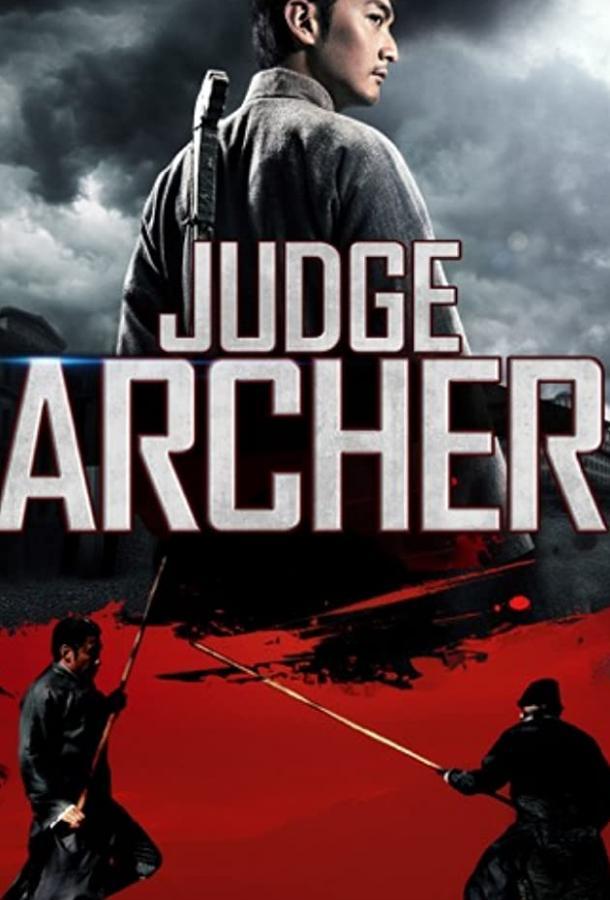 Судья-лучник