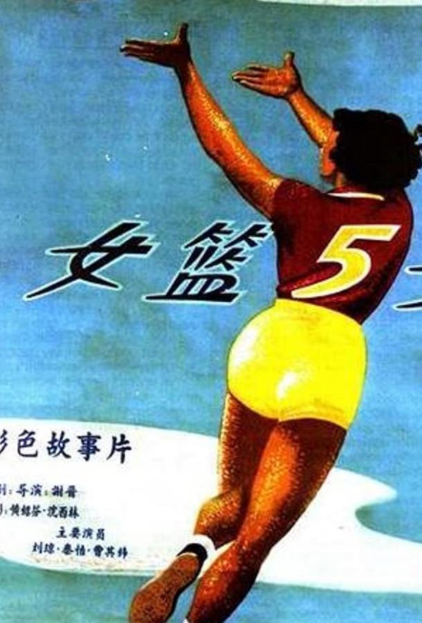 Баскетболистка №5