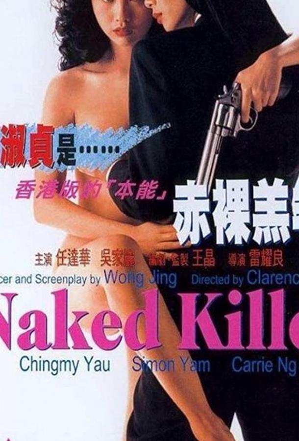 Обнаженная убийца