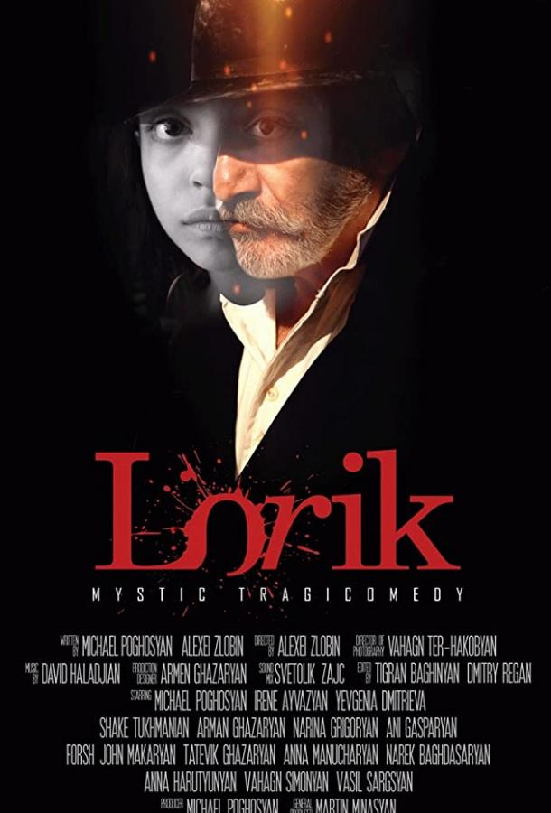 Лорик