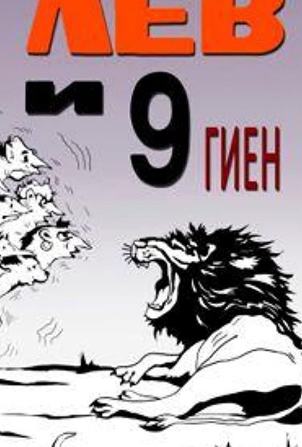 Лев и 9 гиен