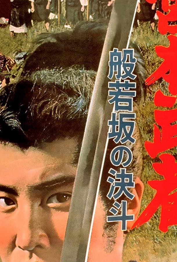 Миямото Мусаси: Дуэль у горы Хання
