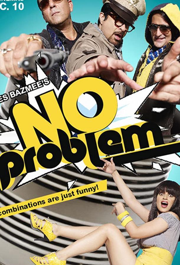 Нет проблем фильм (2010)
