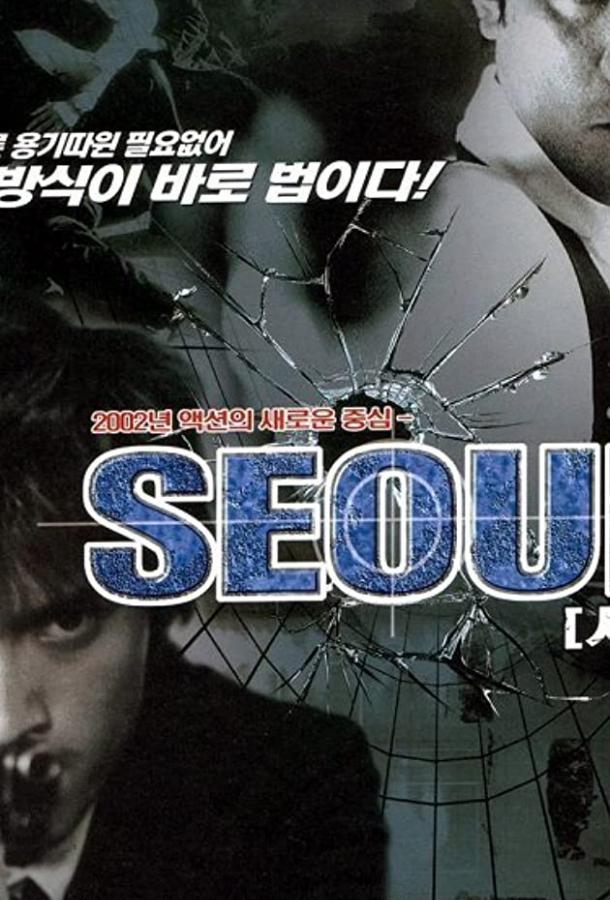 Сеул фильм (2002)