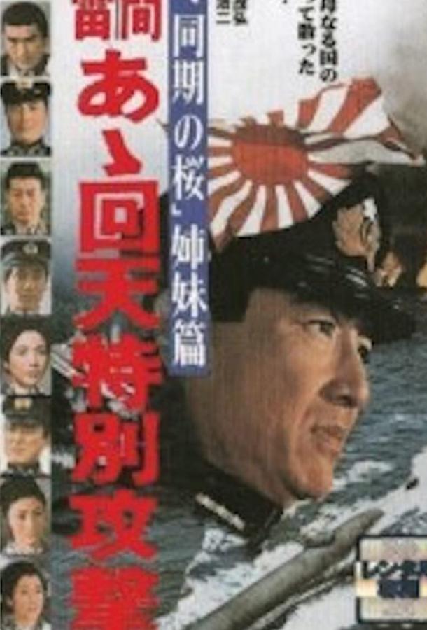 Человек-торпеда