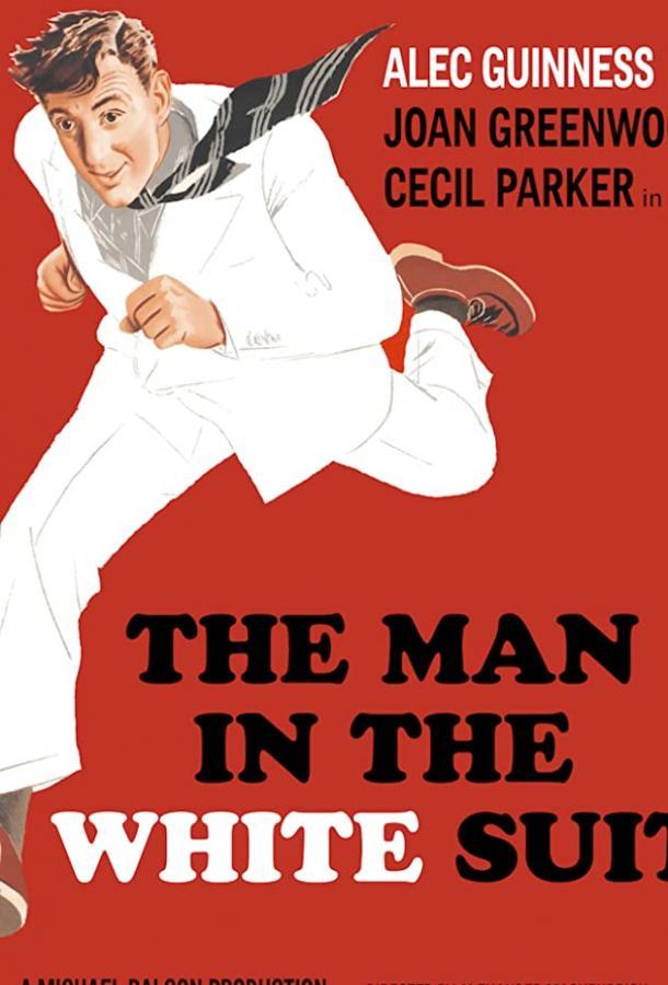 Человек в белом костюме