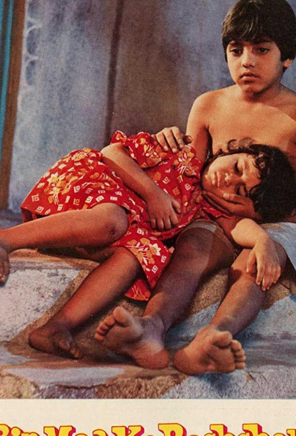Дети без матери