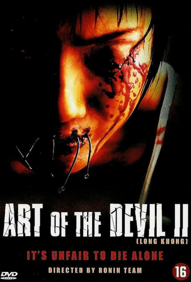 Дьявольское искусство 2