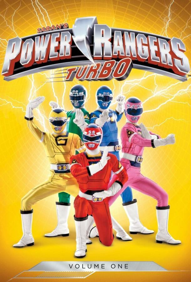 Могучие рейнджеры 5: Турбо (1997)