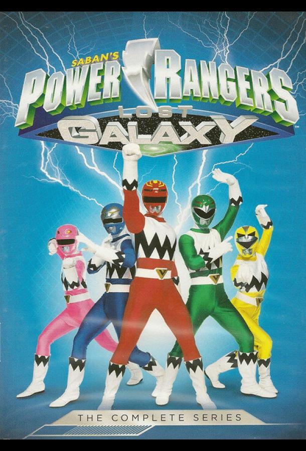 Могучие рейнджеры 7: Потерянная галактика (1999)