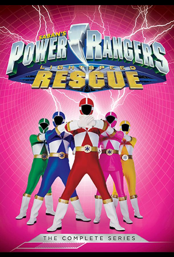 Могучие рейнджеры 8: Успеть на помощь