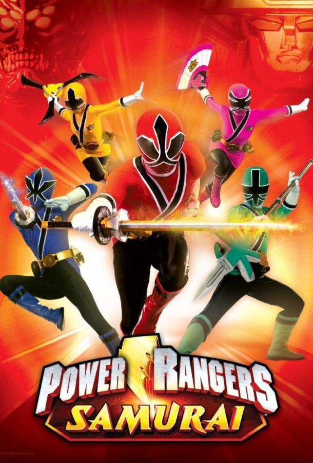 Могучие рейнджеры 18-19: Самураи (2011)