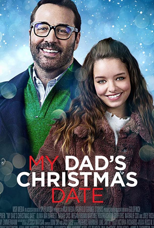 Рождественское свидание моего отца
