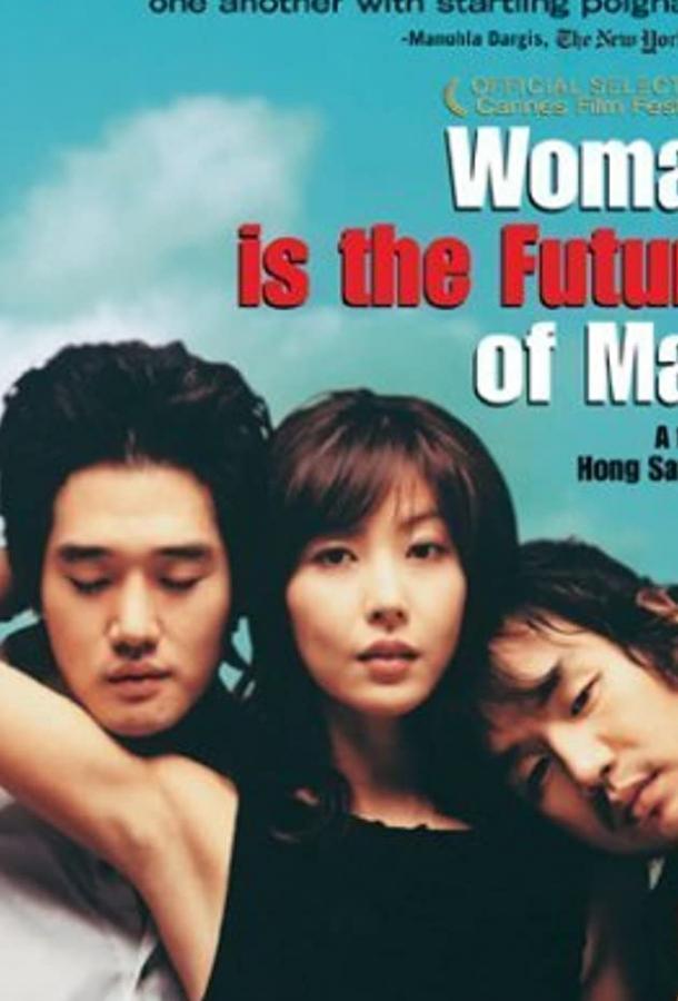 Женщина — это будущее мужчины