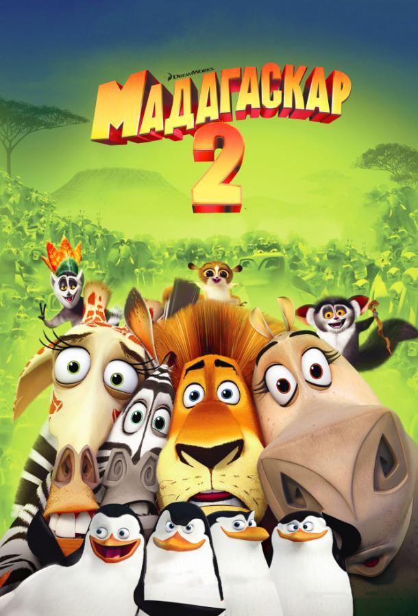 Мадагаскар 2