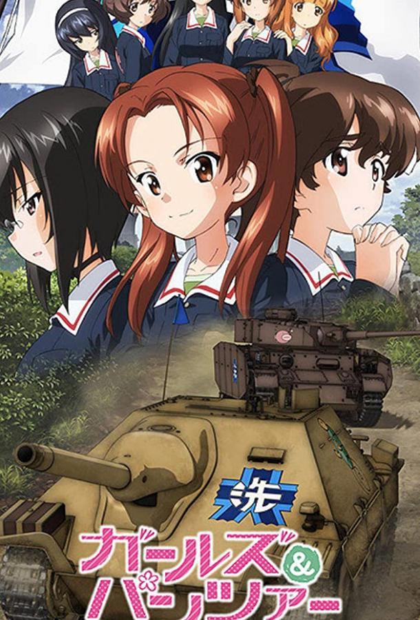 Девушки и танки (2017) смотреть бесплатно онлайн