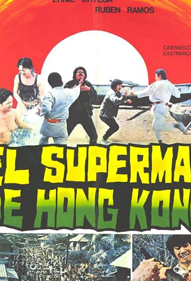 Супермен из Гонконга
