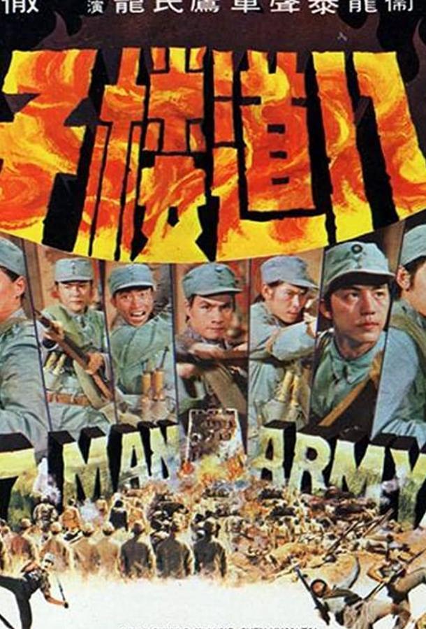 Армия семерых бойцов