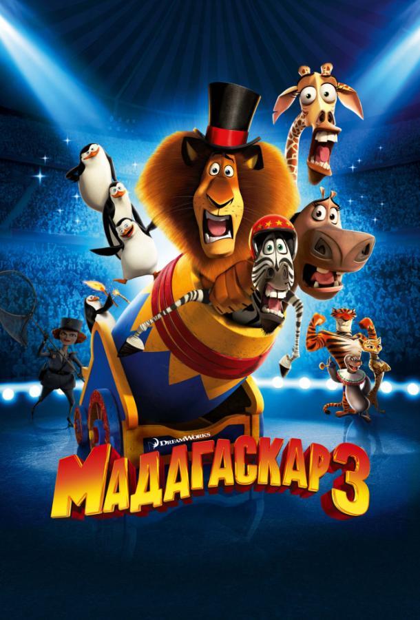 Мадагаскар 3 мультфильм (2012)