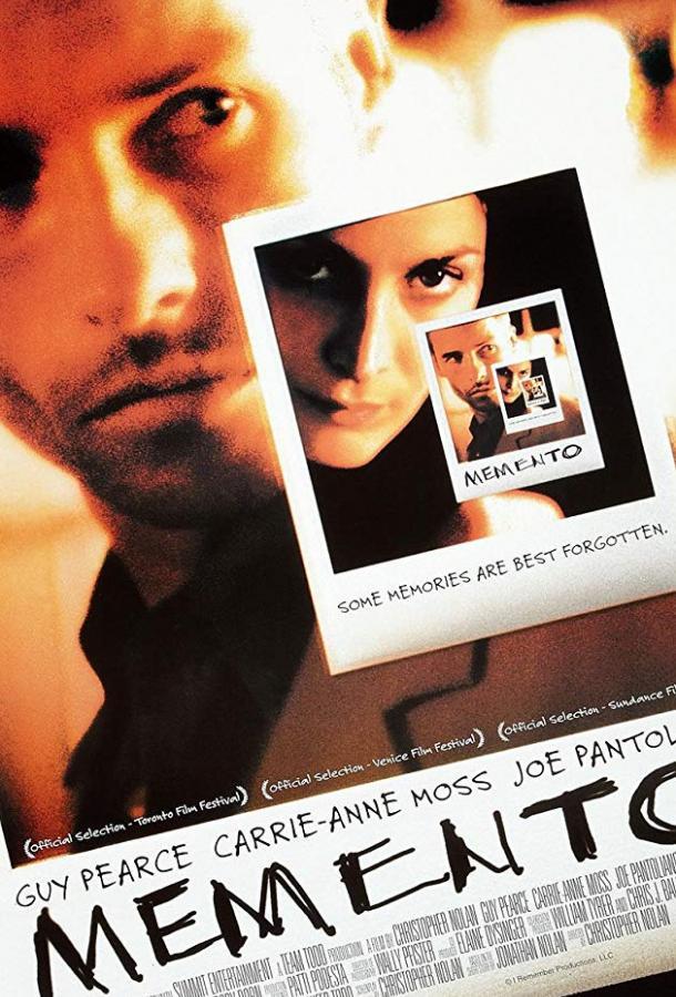 Помни фильм (2000)
