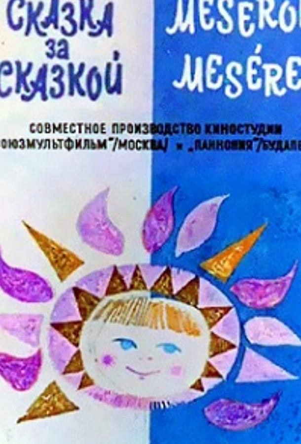 Сказка за сказкой (ТВ) (1974) смотреть онлайн
