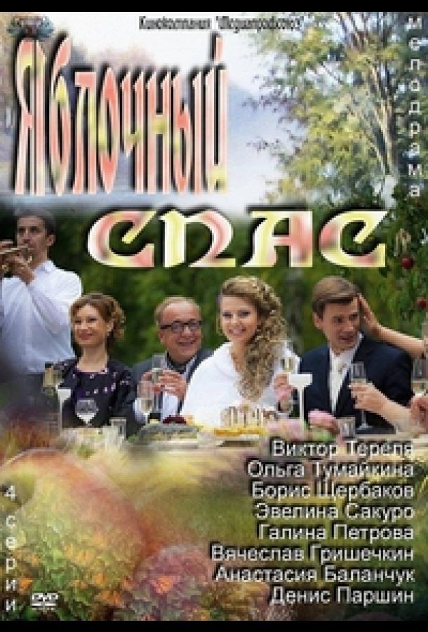 Сериал Яблочный спас (2012) смотреть онлайн 1 сезон