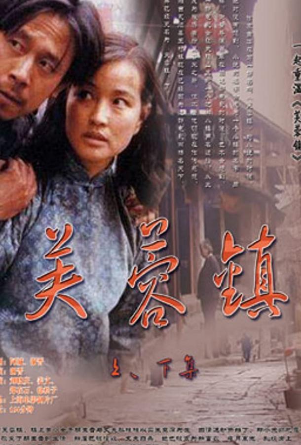 Утраченная юность фильм (1986)