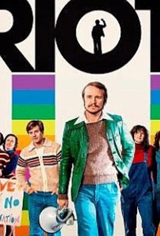 Riot (ТВ)