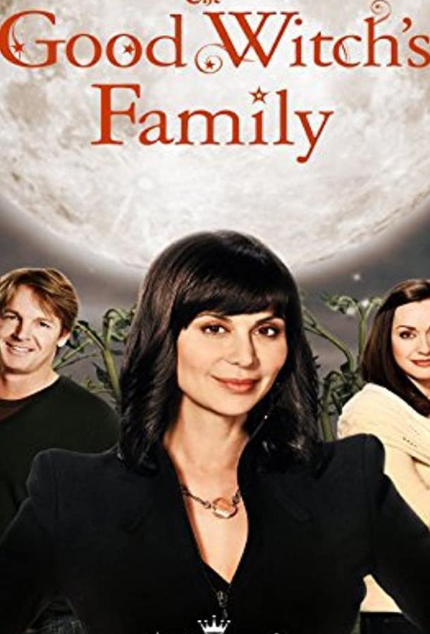 Семья доброй ведьмы (ТВ)