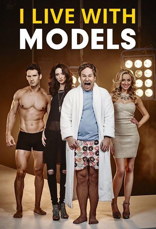 Живу с моделями (сериал 2015 – ...)