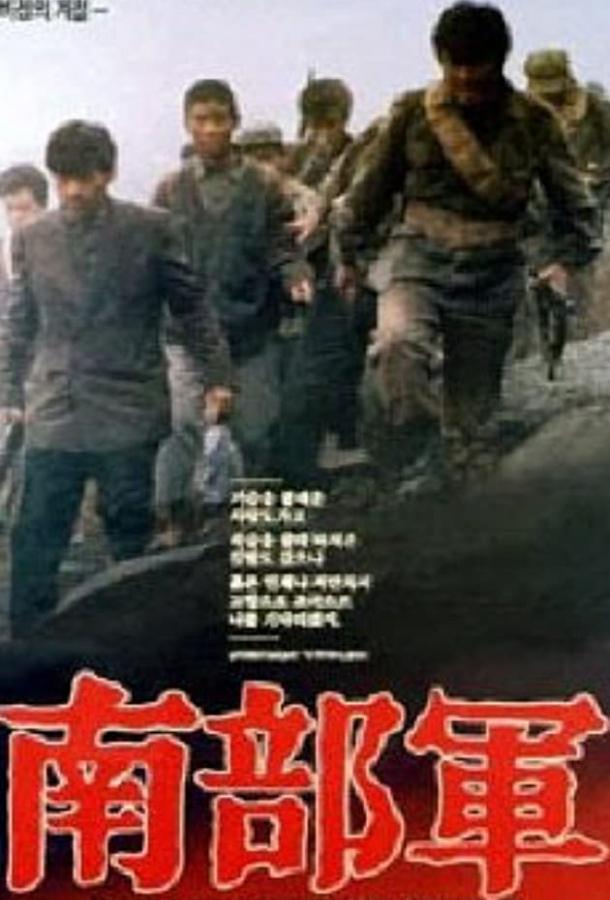 Северокорейский партизан в Южной Корее