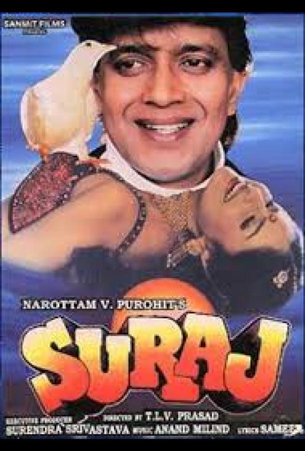 Сурадж (1997) смотреть бесплатно онлайн