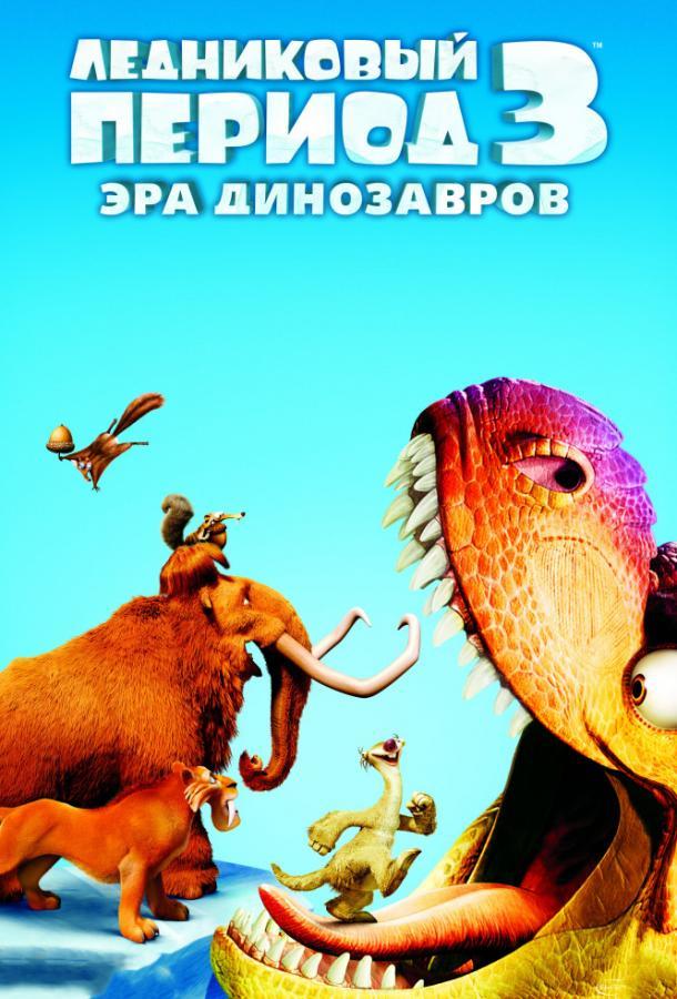 Ледниковый период 3: Эра динозавров / 2009
